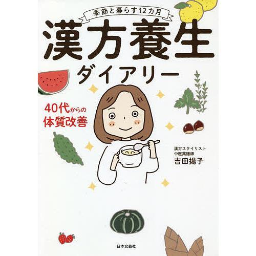 毎日クーポン有/ 漢方養生ダイアリー 季節と暮らす12カ月/吉田揚子