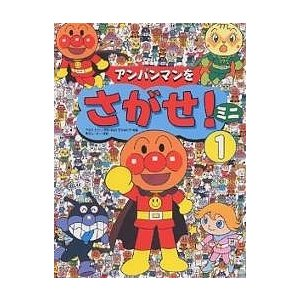 毎日クーポン有 アンパンマンをさがせ ミニ 再再販 テレビで話題 東京ムービー やなせたかし 1