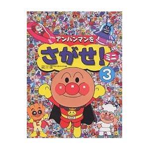 毎日クーポン有 アンパンマンをさがせ セール品 ミニ まとめ買い特価 やなせたかし 東京ムービー 3