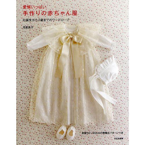 爆安プライス 毎日クーポン有 愛情いっぱい手作りの赤ちゃん服 月居良子 本物◆ お誕生から2歳までのワードローブ