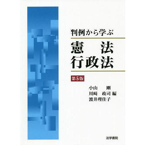毎日クーポン有 判例から学ぶ憲法 行政法 小山剛 渡井理佳子 輸入 定価 川崎政司