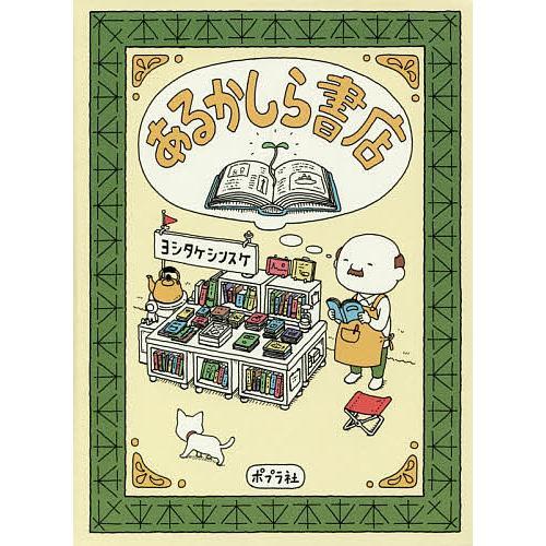 毎日クーポン有/ あるかしら書店/ヨシタケシンスケ