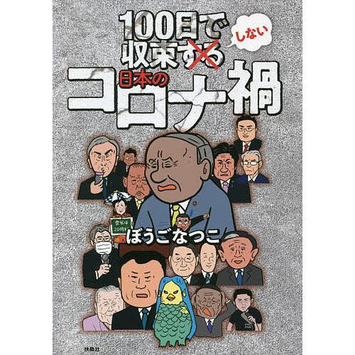 中古 毎日クーポン有 特価品コーナー☆ 100日で収束しない日本のコロナ禍 ぼうごなつこ