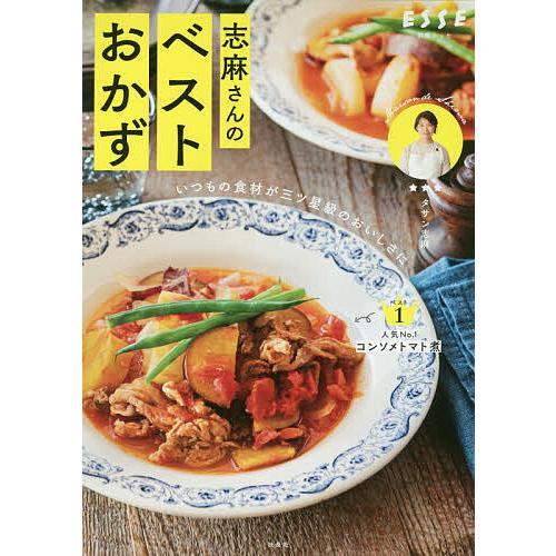 毎日クーポン有 新作続 志麻さんのベストおかず 新作通販 いつもの食材が三ツ星級のおいしさに タサン志麻 レシピ