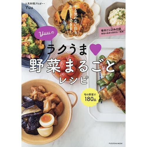毎日クーポン有 Yuuのラクうま野菜まるごとレシピ やる気のない日もおいしくできる レシピ ご注文で当日配送 付与 Yuu