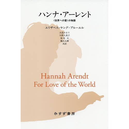メイルオーダー 毎日クーポン有 ハンナ アーレント 〈世界への愛〉の物語 ヤング=ブルーエル エリザベス 新商品!新型 矢野久美子 大島かおり