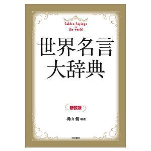 定番キャンバス お気にいる 毎日クーポン有 世界名言大辞典 梶山健 新装版