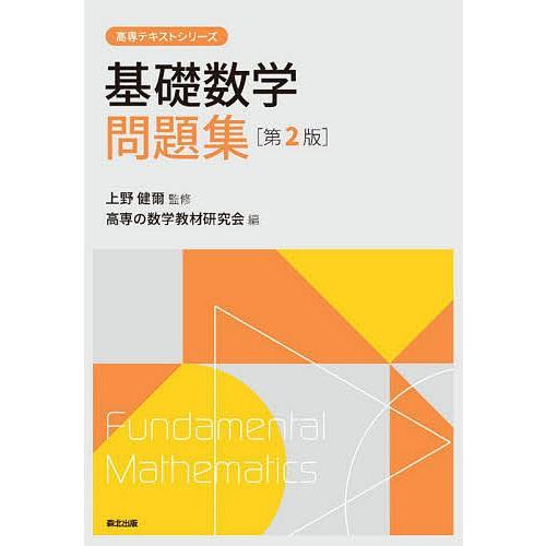 2020A/W新作送料無料 毎日クーポン有 税込 基礎数学問題集 高専の数学教材研究会 上野健爾