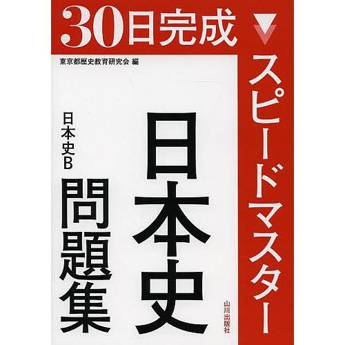 希少 毎日クーポン有 全商品オープニング価格 30日完成スピードマスター日本史問題集日本史B 東京都歴史教育研究会
