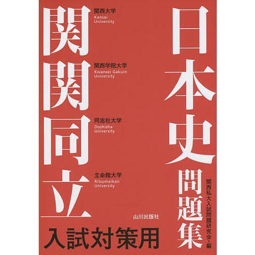 毎日クーポン有 関関同立入試対策用日本史問題集 出色 贈与 関西私大入試問題研究会