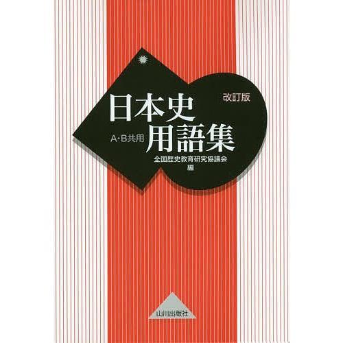 信頼 買取 毎日クーポン有 日本史用語集 A B共用 全国歴史教育研究協議会