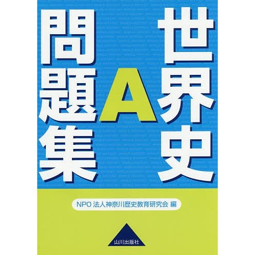 驚きの価格が実現 毎日クーポン有 世界史A問題集 高級 神奈川歴史教育研究会