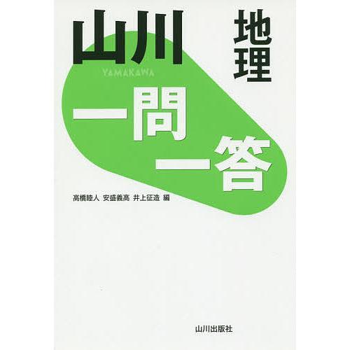 毎日クーポン有 日本全国 送料無料 山川一問一答地理 高橋睦人 井上征造 販売 安盛義高