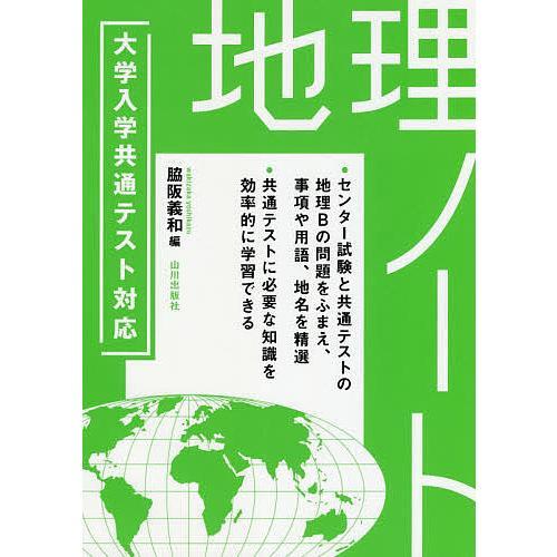 毎日クーポン有 大学入学共通テスト対応地理ノート 贈物 脇阪義和 爆売りセール開催中