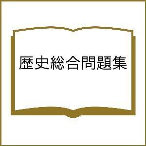 毎日クーポン有 歴史総合問題集 贈呈 神奈川歴史教育研究会 評判 石橋功 西浜吉晴