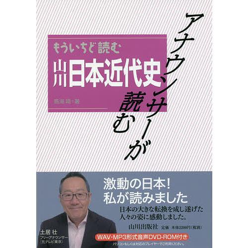 毎日クーポン有 アナウンサーが読むもういちど読む山川日本近代史 お値打ち価格で 鳥海靖 最新