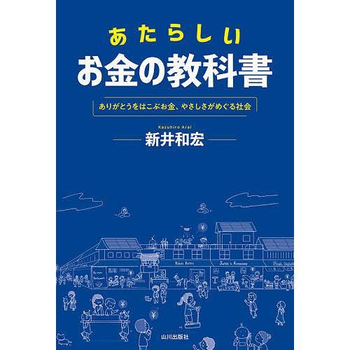 〔予約〕あたらしいお金の教科書−ありがとうをはこぶお金 やさしさがめぐる社会 メーカー公式 新井和宏 贈与