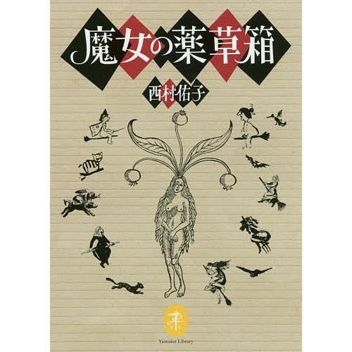 毎日クーポン有 魔女の薬草箱 西村佑子 未使用 激安セール