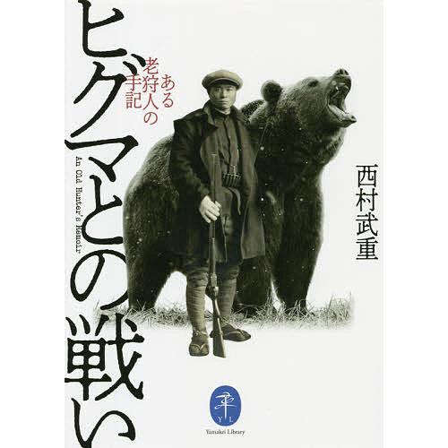 商店 定価 毎日クーポン有 ヒグマとの戦い ある老狩人の手記 西村武重