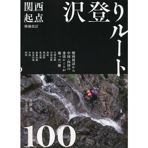 毎日クーポン有 いよいよ人気ブランド 関西起点沢登りルート100 吉岡章 日本最大級の品揃え