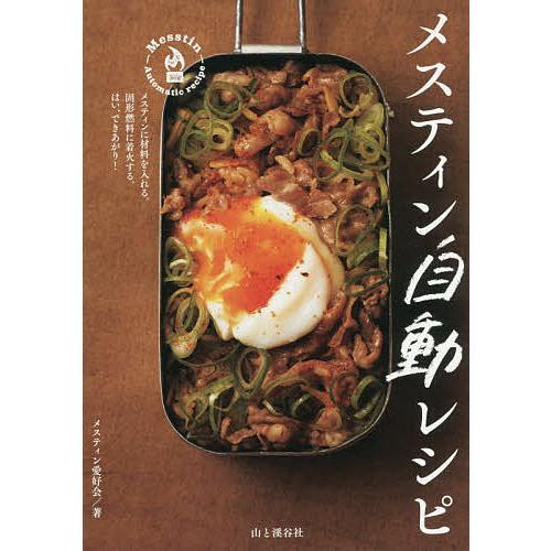 毎日クーポン有 買い取り メスティン自動レシピ メスティン愛好会 日本製