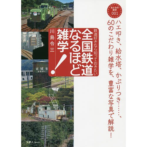 国産品 毎日クーポン有 全国鉄道なるほど雑学 一部予約 川島令三 鉄道好きなら知っておきたい