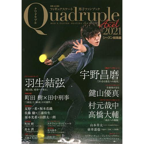 毎日クーポン有 フィギュアスケート男子ファンブック 安い 激安 プチプラ 高品質 Quadruple 2021−〔3〕 アイテム勢ぞろい Axel