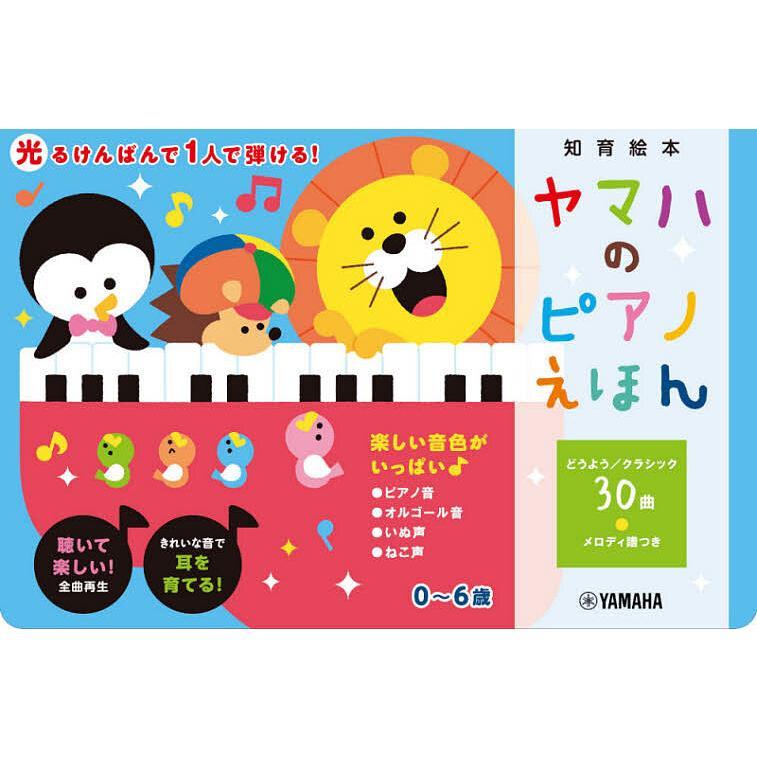 新作続 ☆国内最安値に挑戦☆ 毎日クーポン有 ヤマハのピアノえほん 子供 絵本
