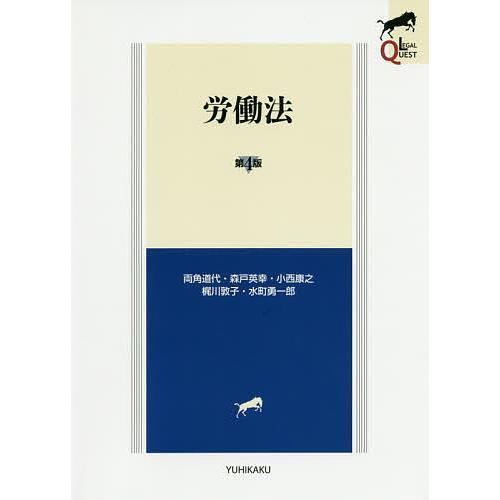 労働法/両角道代/森戸英幸/小西康之 bookfan PayPayモール店 - 通販 ...