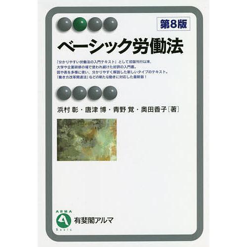 毎日クーポン有/ ベーシック労働法/浜村彰/唐津博/青野覚