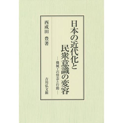 日曜はクーポン有/ 日本の近代化と民衆意識の変容 機械工の情念と行動/西成田豊