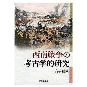 日曜はクーポン有/ 西南戦争の考古学的研究/高橋信武