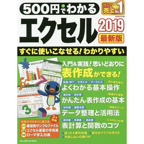 毎日クーポン有 新作多数 500円でわかるエクセル2019 5☆好評