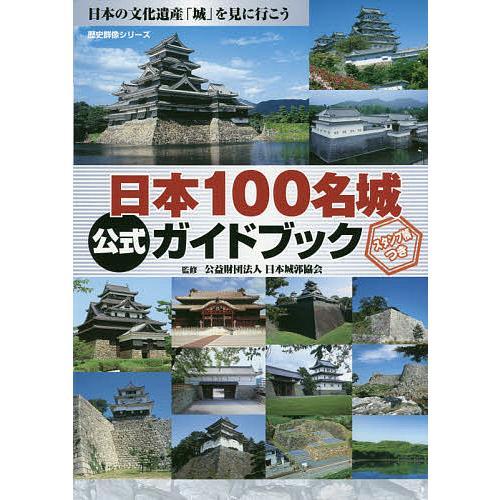 未使用 毎日クーポン有 高級な 日本100名城公式ガイドブック 日本城郭協会