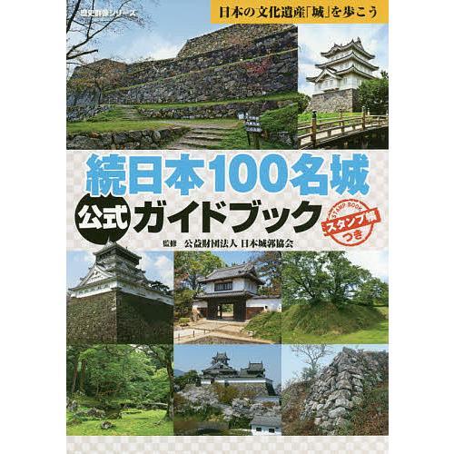 毎日クーポン有/ 続日本100名城公式ガイドブック/日本城郭協会 - englishschool-esc-eg.com