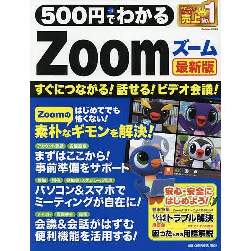 毎日クーポン有 春の新作続々 物品 500円でわかるZoom最新版