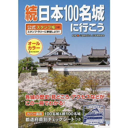 毎日クーポン有 激安超特価 続日本100名城に行こう 公式スタンプ帳つき 激安格安割引情報満載 日本城郭協会 旅行