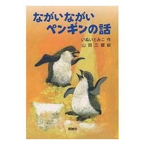 毎日クーポン有 ながいながいペンギンの話 激安通販専門店 代引き不可 いぬいとみこ