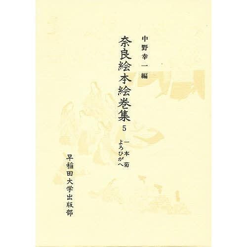 日曜はクーポン有/ 奈良絵本絵巻集 5/中野幸一