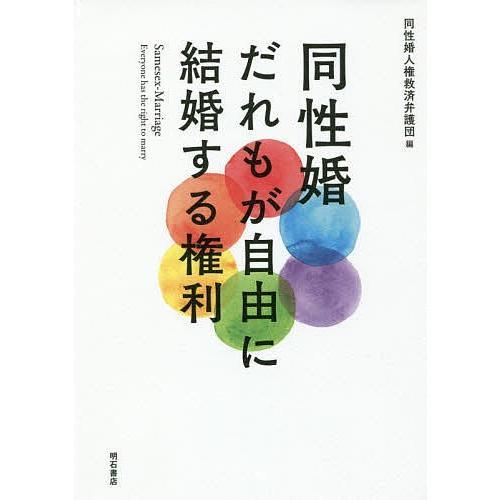 毎日クーポン有 同性婚だれもが自由に結婚する権利 日本全国 送料無料 期間限定今なら送料無料 同性婚人権救済弁護団