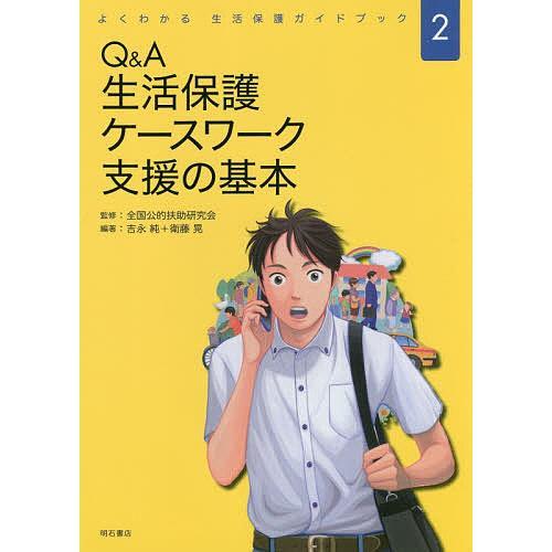 毎日クーポン有 新作通販 新入荷 流行 Q A生活保護ケースワーク支援の基本 吉永純 衛藤晃
