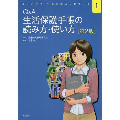 捧呈 毎日クーポン有 Q A生活保護手帳の読み方 吉永純 使い方 ギフト