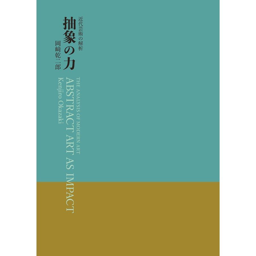 毎日クーポン有 物品 抽象の力 格安激安 岡崎乾二郎 近代芸術の解析