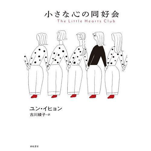 大人気 毎日クーポン有 小さな心の同好会 付与 古川綾子 ユンイヒョン