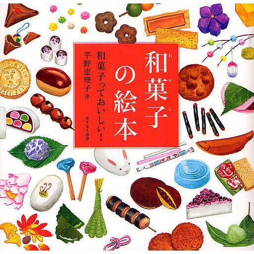 最新 プレゼント 毎日クーポン有 和菓子の絵本 平野恵理子 和菓子っておいしい