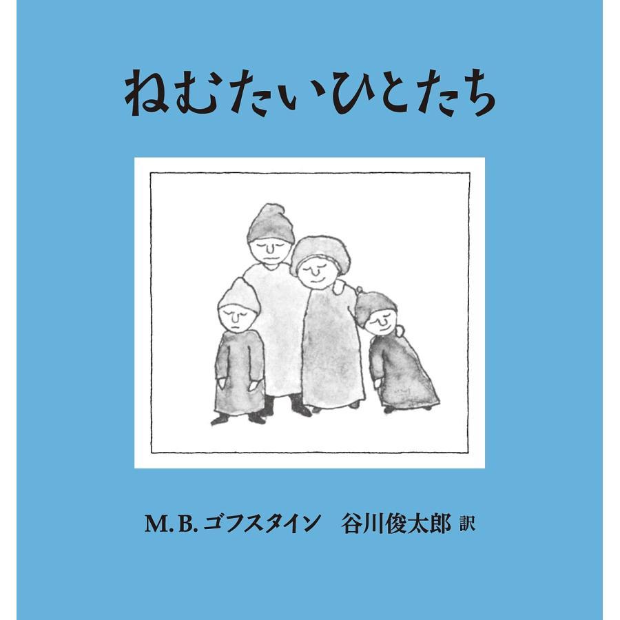 在庫限り 毎日クーポン有 5☆好評 ねむたいひとたち 谷川俊太郎 M.B.ゴフスタイン