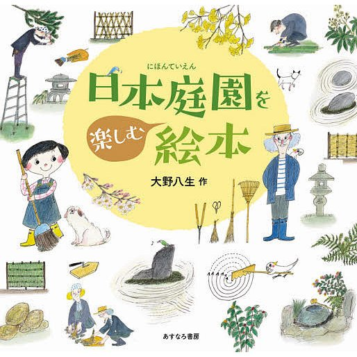 毎日クーポン有 日本庭園を楽しむ絵本 大野八生 引出物 国内正規総代理店アイテム