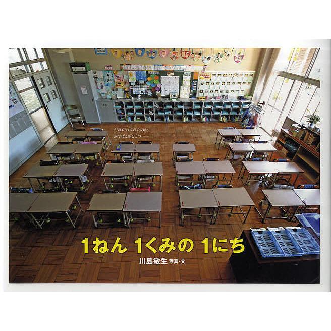 毎日クーポン有 1ねん1くみの1にち 川島敏生 お得 税込 絵本 子供