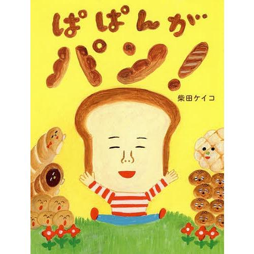 セール特価品 毎日クーポン有 ぱぱんがパン 柴田ケイコ 上等