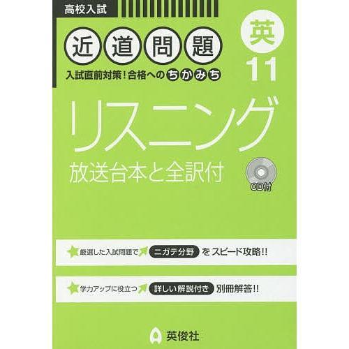おすすめ特集 送料0円 毎日クーポン有 リスニング〈放送台本と全訳付〉